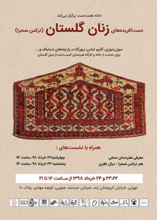 نمایشگاه دستآفریدههای زنان گلستان